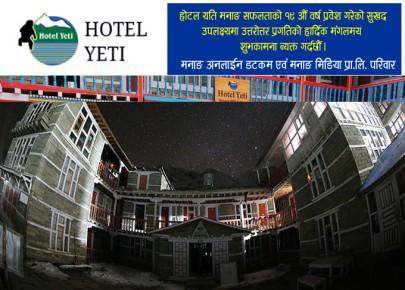 Hotel Yeti