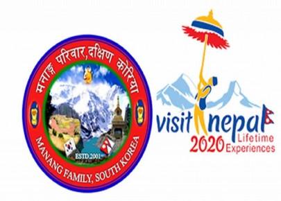 मनाङ परिवार दक्षिण कोरिया भिजिट नेपाल २०२० को कार्यक्रम सम्पन्न