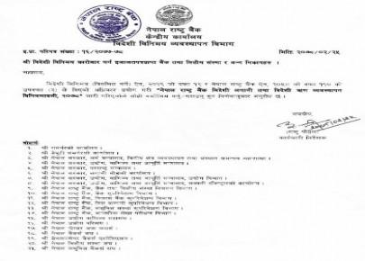 विदेशी लगानी ल्याउन नेपाल राष्ट्र बैंकबाट स्वीकृति लिन नपर्ने